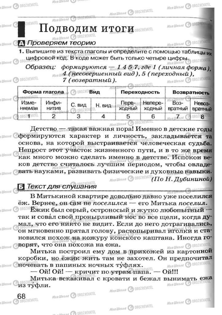 Підручники Російська мова 7 клас сторінка  68