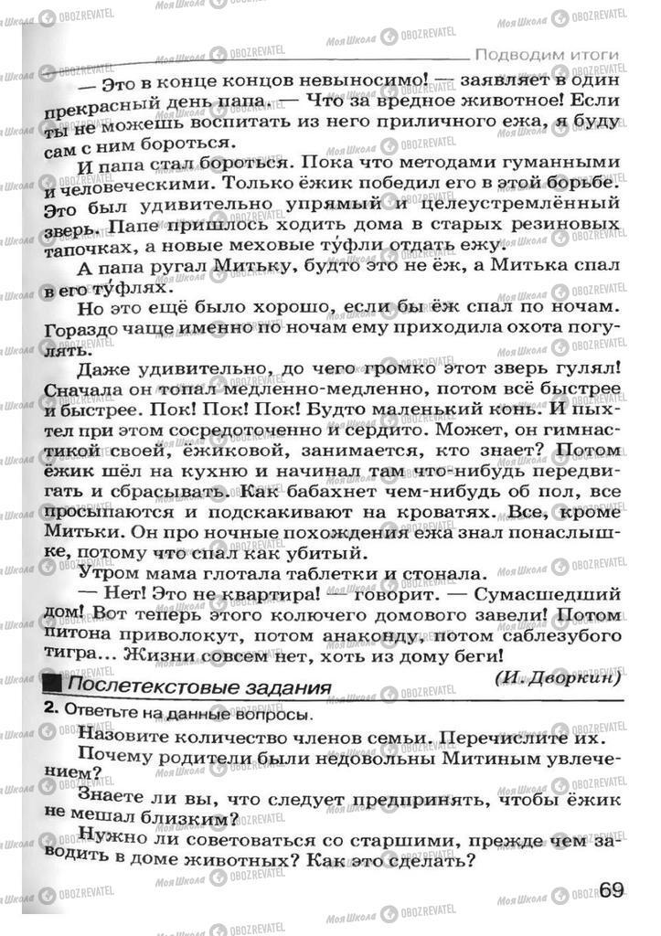 Учебники Русский язык 7 класс страница  69