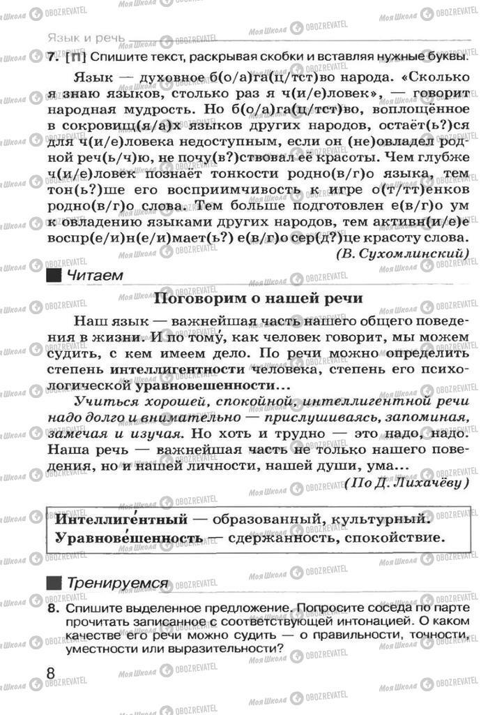 Учебники Русский язык 7 класс страница 8
