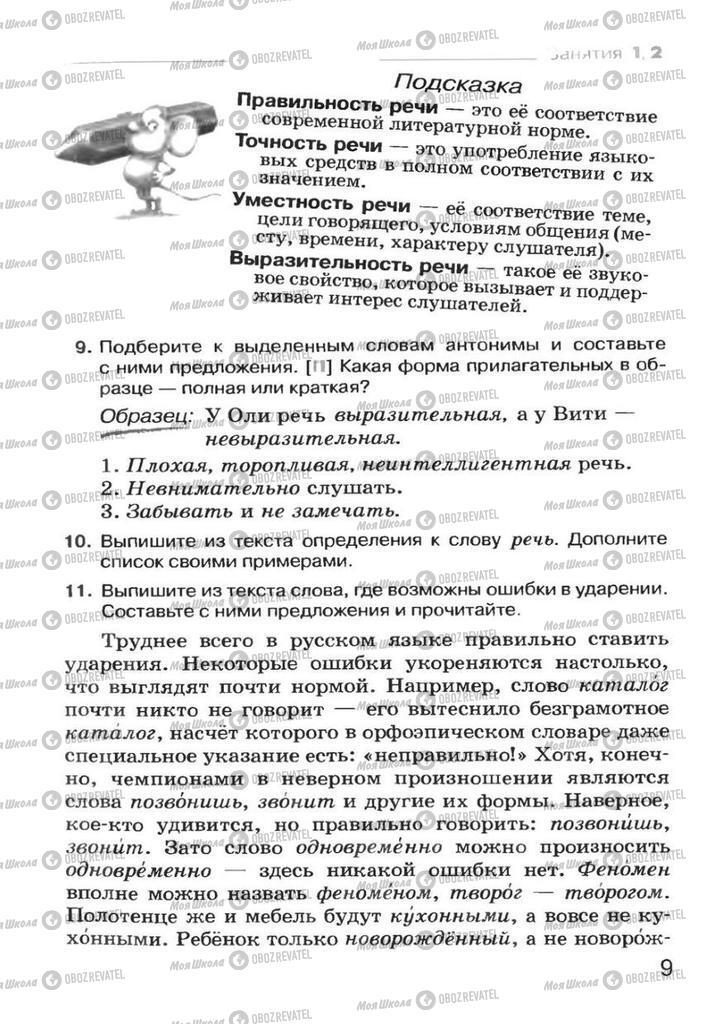Учебники Русский язык 7 класс страница 9