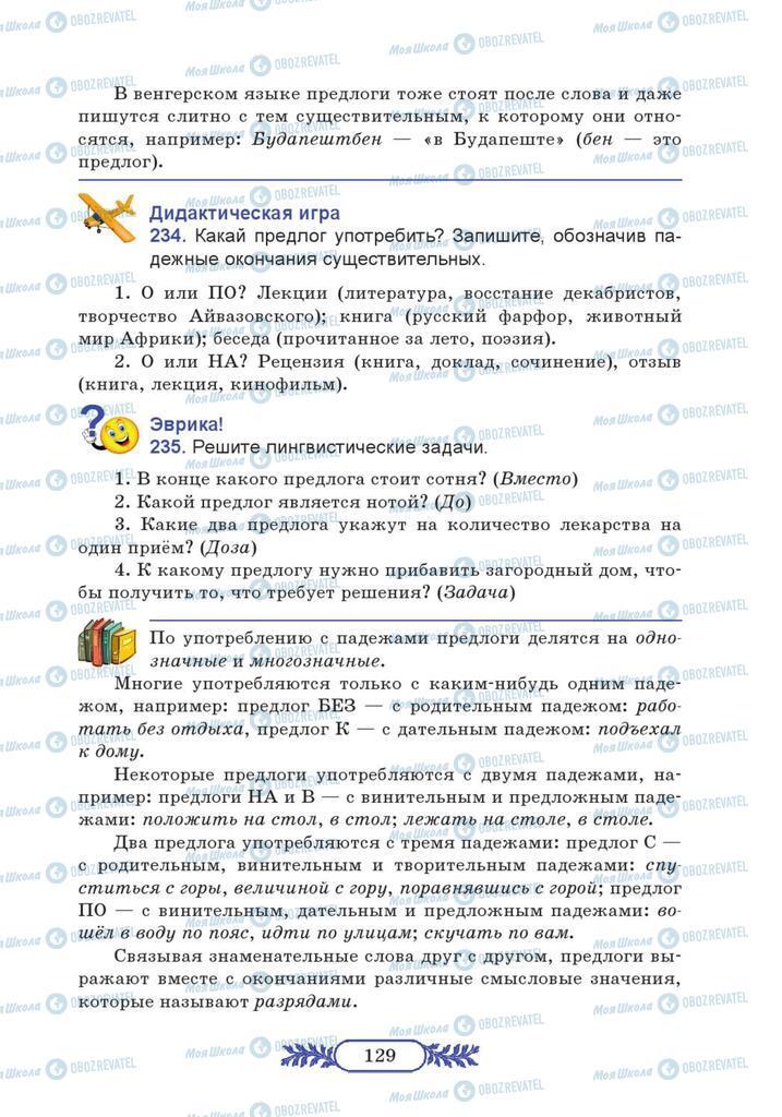 Учебники Русский язык 7 класс страница  129