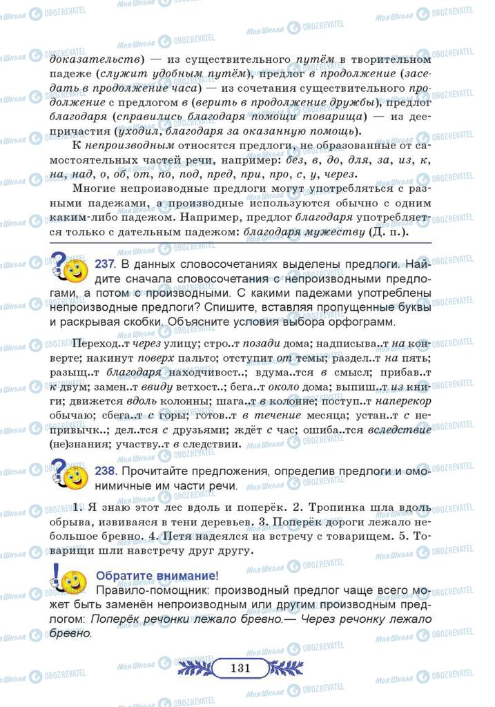 Учебники Русский язык 7 класс страница  131