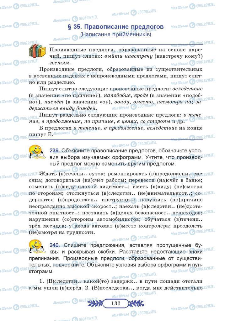 Підручники Російська мова 7 клас сторінка  132