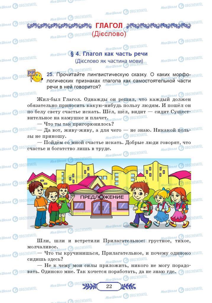 Підручники Російська мова 7 клас сторінка  22