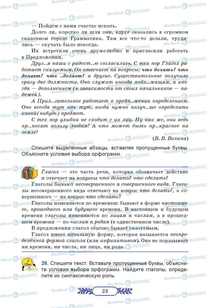 Підручники Російська мова 7 клас сторінка  23