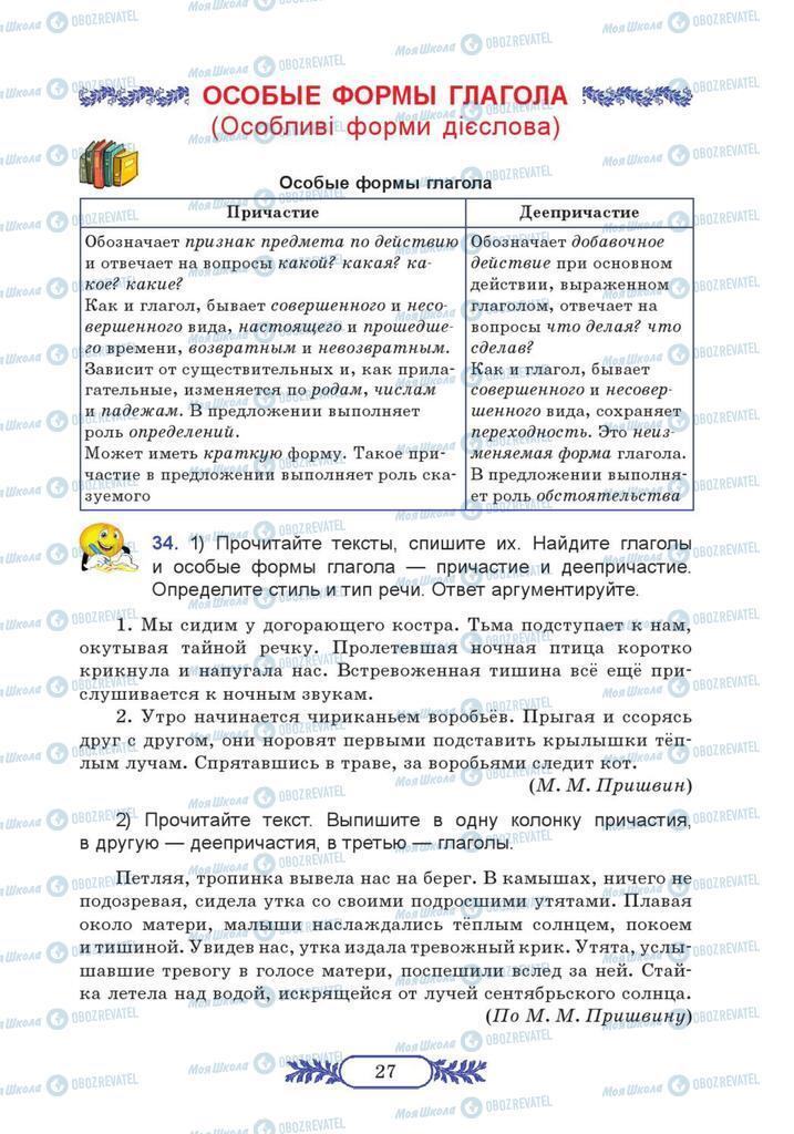 Учебники Русский язык 7 класс страница  27