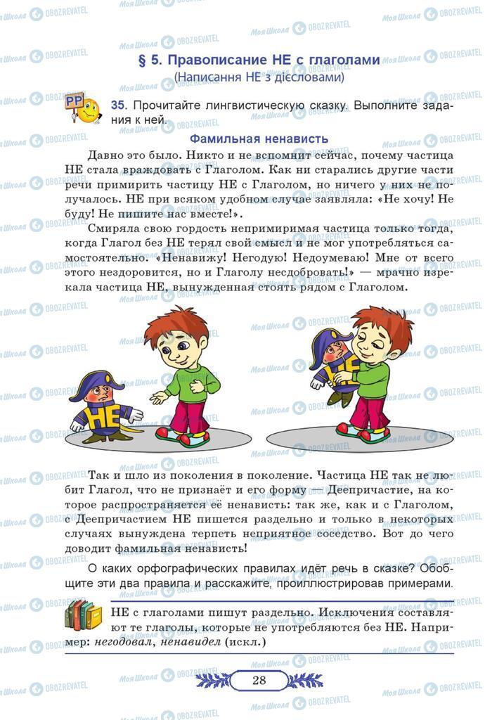 Учебники Русский язык 7 класс страница  28
