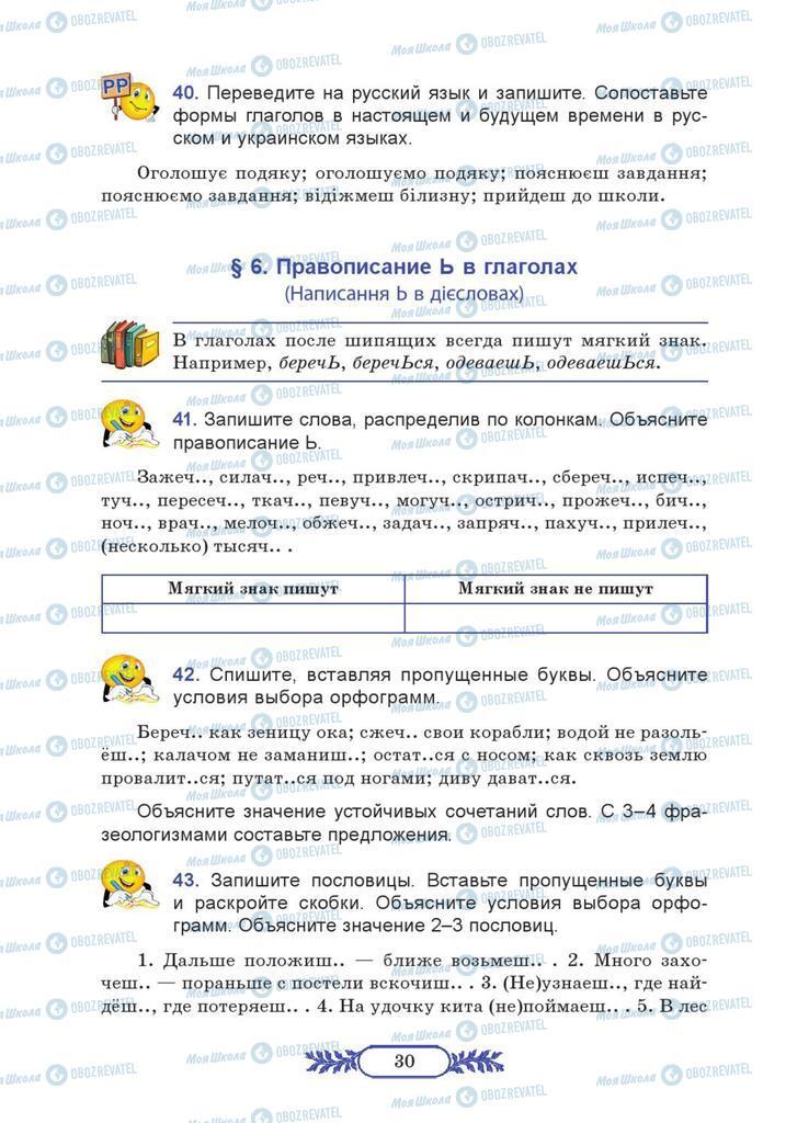 Учебники Русский язык 7 класс страница  30