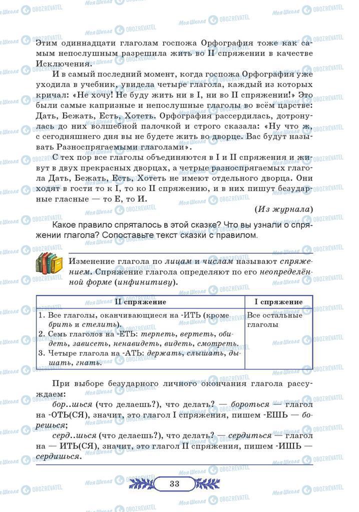 Учебники Русский язык 7 класс страница  33