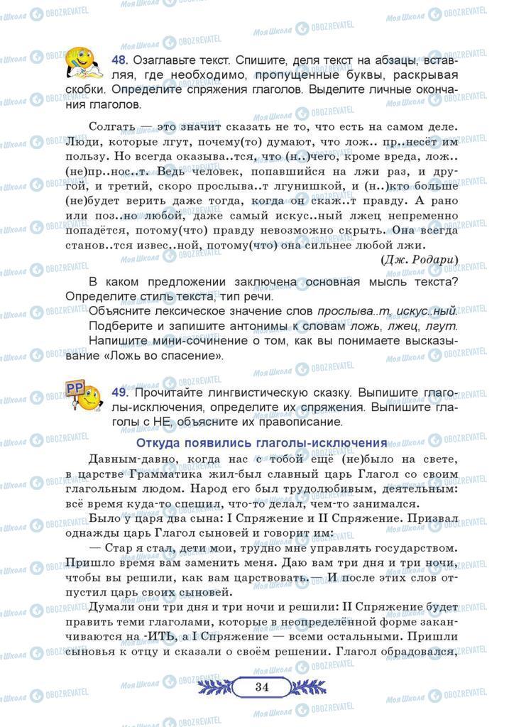Учебники Русский язык 7 класс страница  34