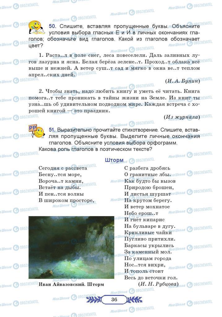 Учебники Русский язык 7 класс страница  36