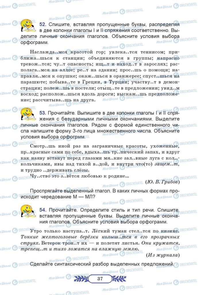 Учебники Русский язык 7 класс страница  37