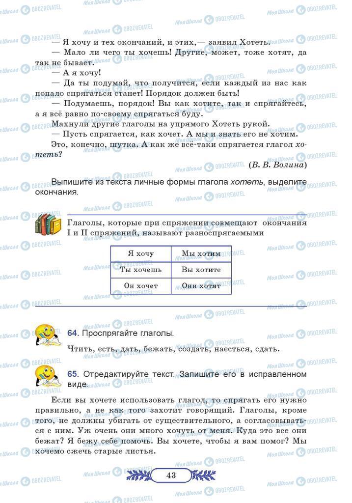 Учебники Русский язык 7 класс страница  43