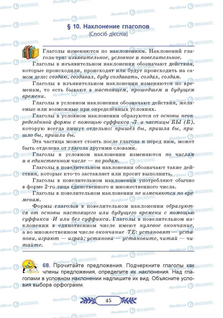 Учебники Русский язык 7 класс страница  45