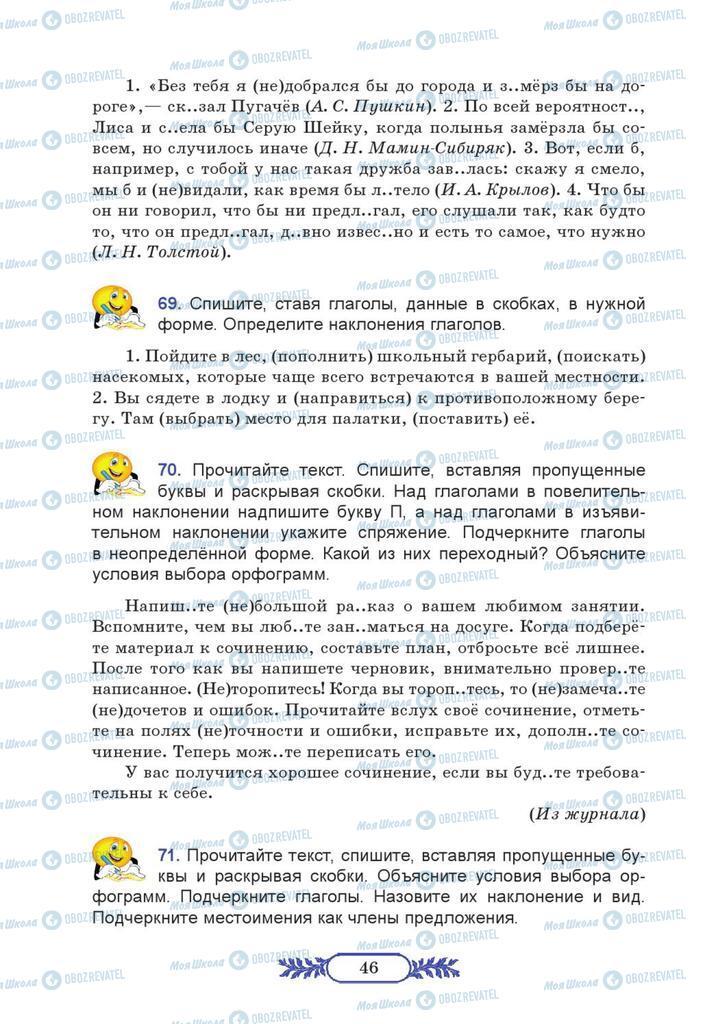 Учебники Русский язык 7 класс страница  46