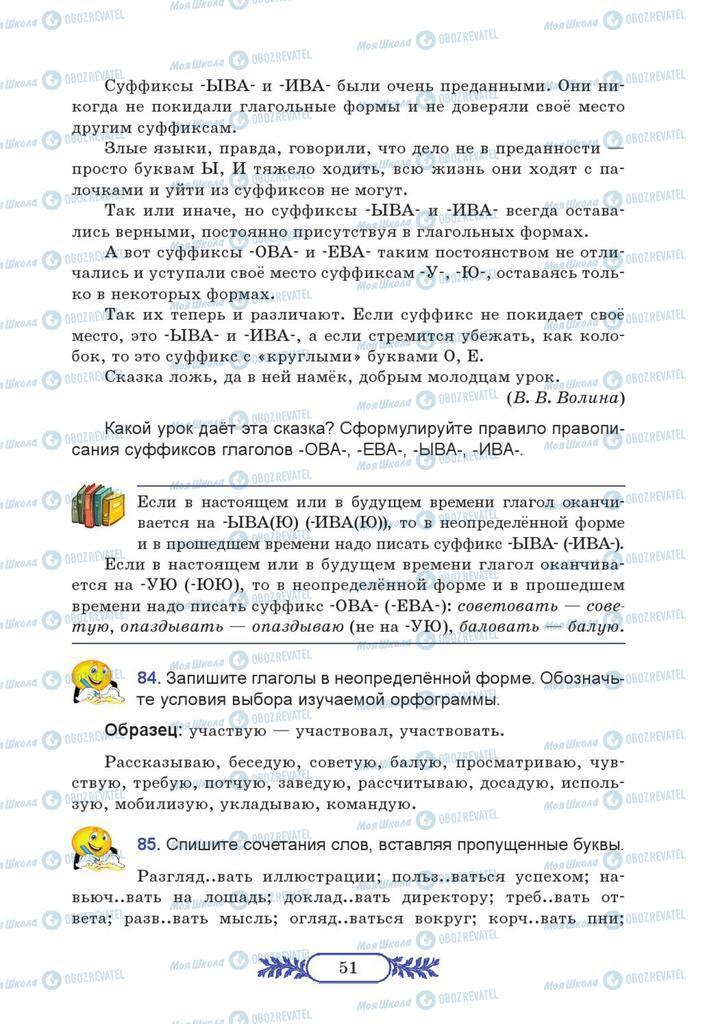 Учебники Русский язык 7 класс страница  51