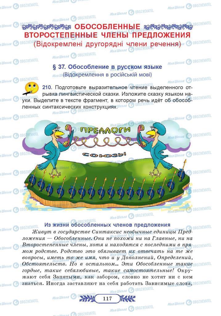 Учебники Русский язык 7 класс страница  117