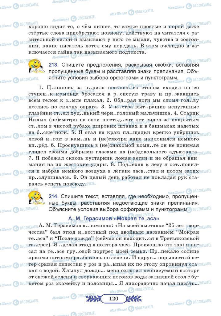 Учебники Русский язык 7 класс страница  120