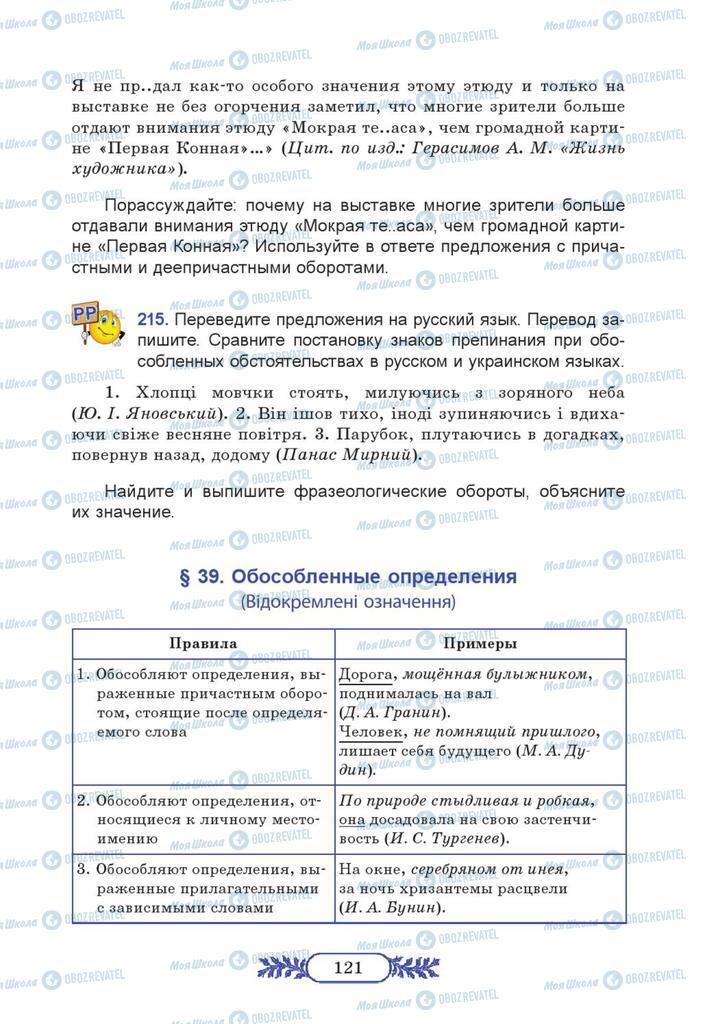 Учебники Русский язык 7 класс страница  121