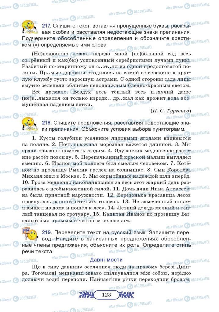 Підручники Російська мова 7 клас сторінка  123