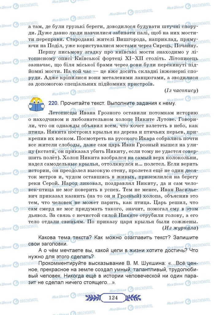 Учебники Русский язык 7 класс страница  124