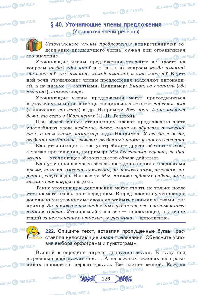 Учебники Русский язык 7 класс страница  126