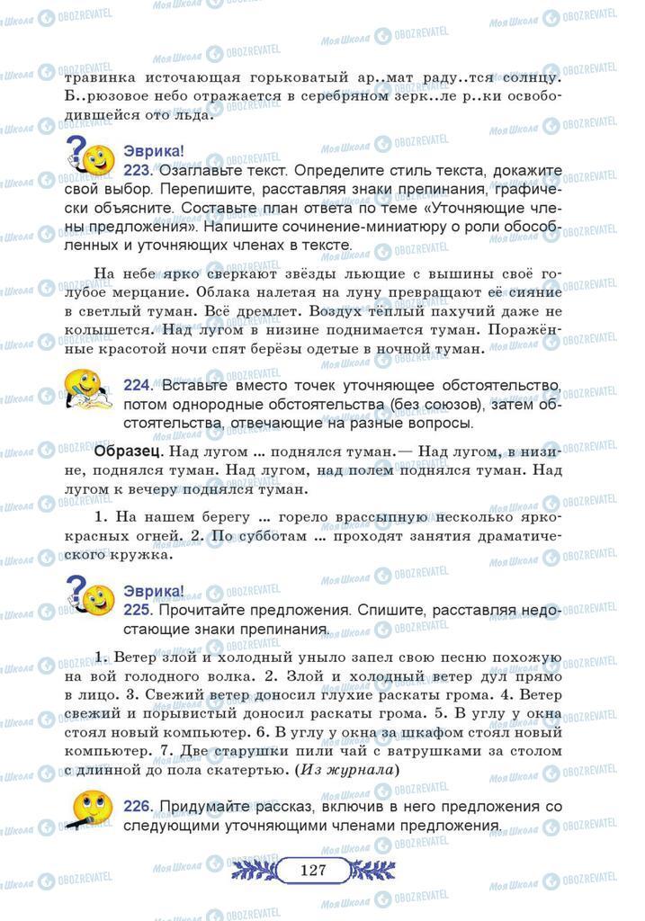 Учебники Русский язык 7 класс страница  127