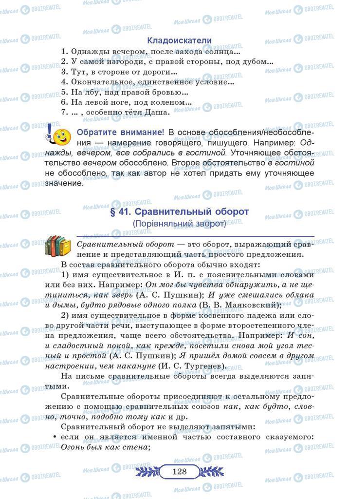 Учебники Русский язык 7 класс страница  128