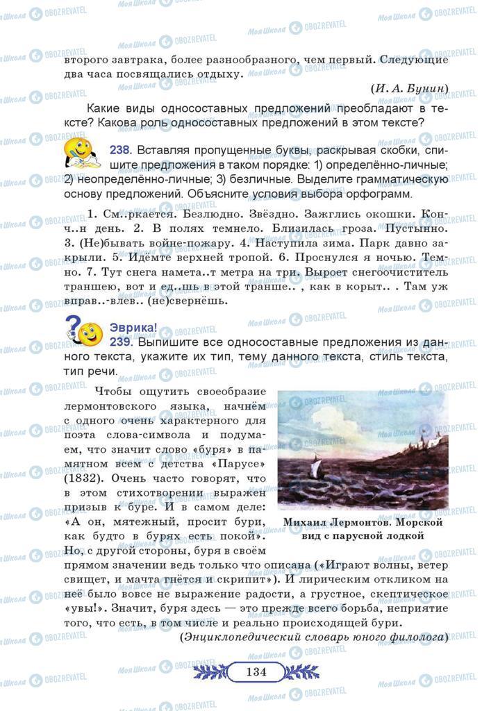 Учебники Русский язык 7 класс страница 134