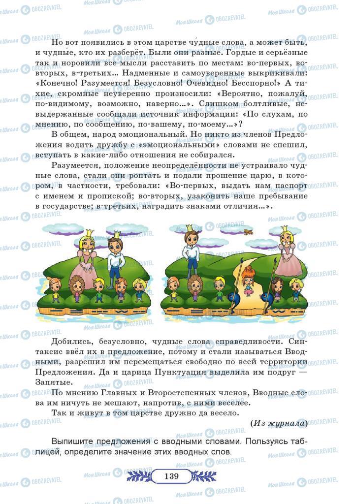 Учебники Русский язык 7 класс страница 139