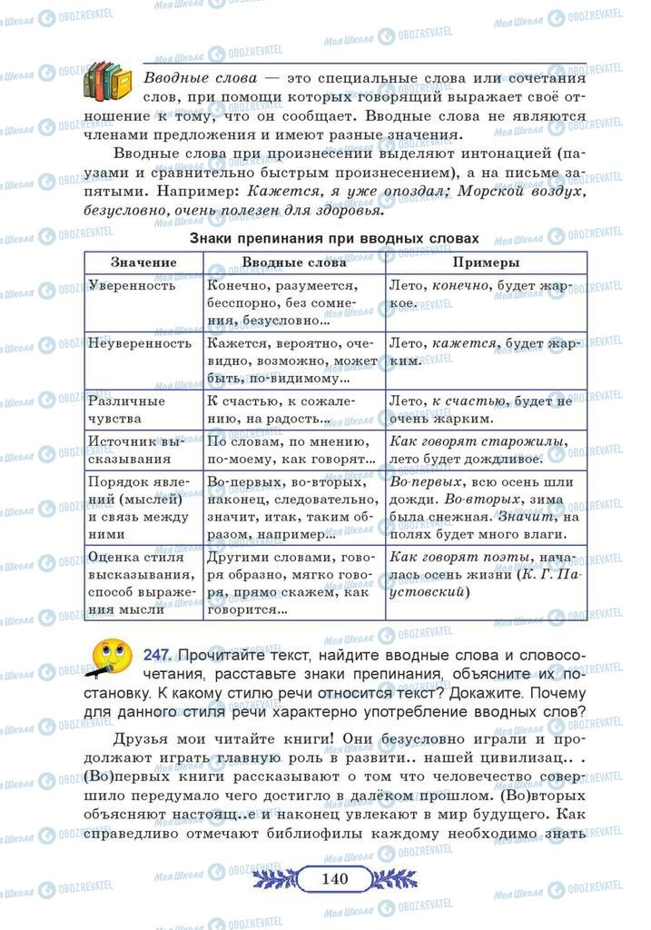 Учебники Русский язык 7 класс страница 140