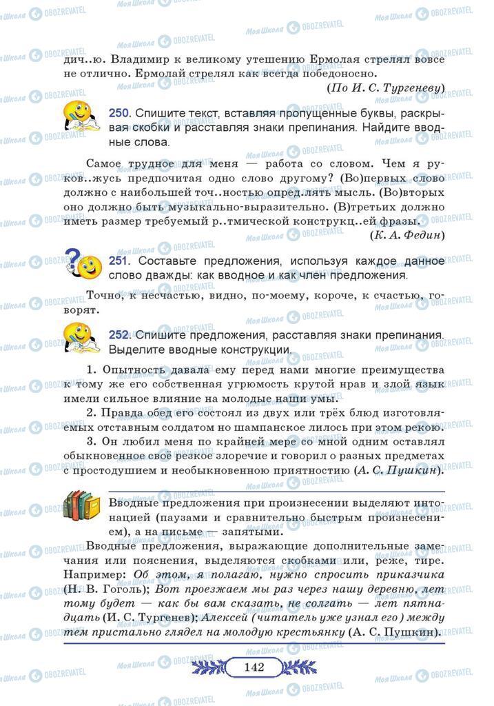Учебники Русский язык 7 класс страница 142