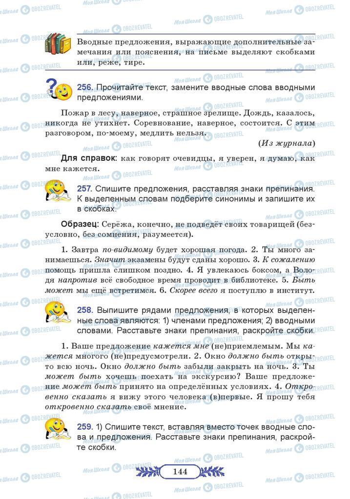 Учебники Русский язык 7 класс страница 144