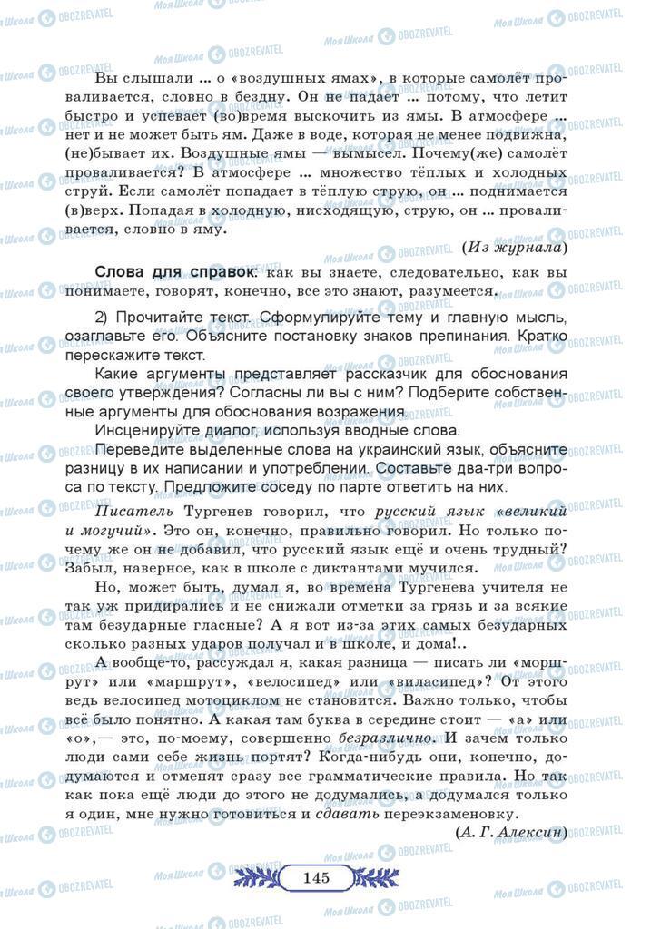 Учебники Русский язык 7 класс страница 145