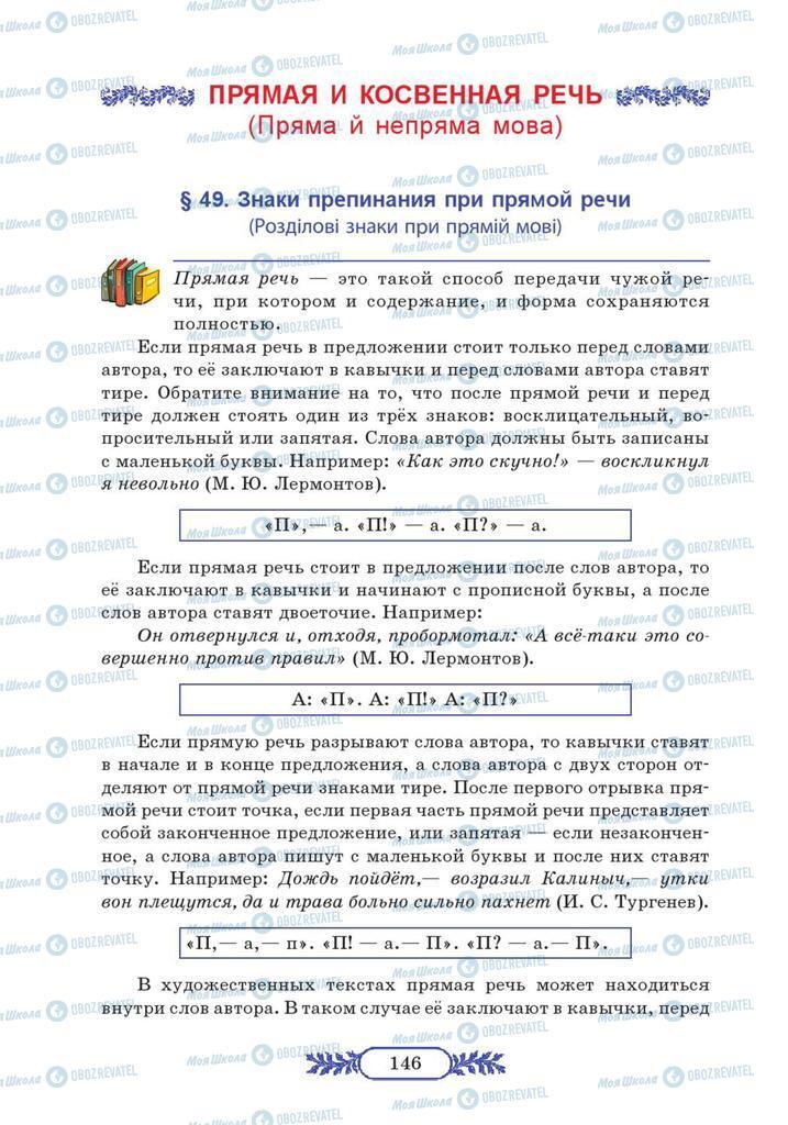 Підручники Російська мова 7 клас сторінка  146