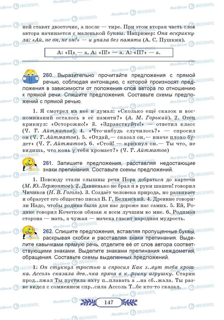 Учебники Русский язык 7 класс страница 147