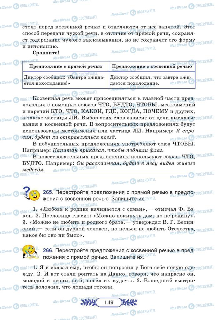Учебники Русский язык 7 класс страница 149