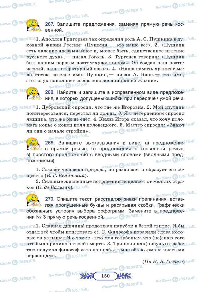 Учебники Русский язык 7 класс страница 150