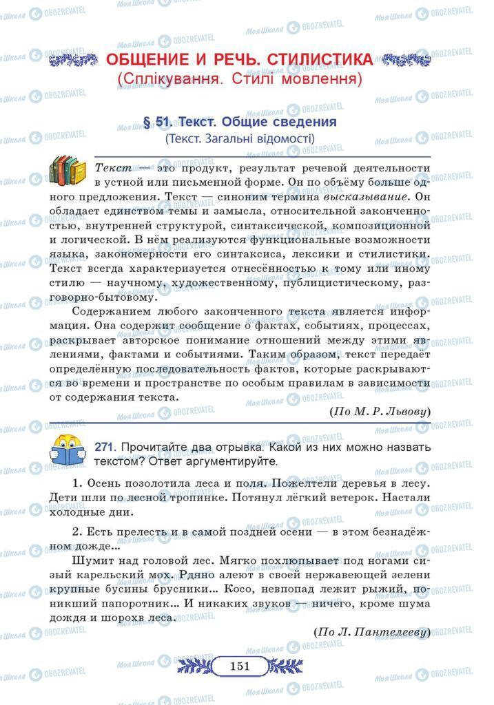 Учебники Русский язык 7 класс страница  151
