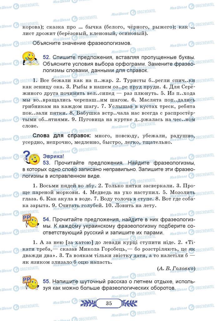 Учебники Русский язык 7 класс страница 35