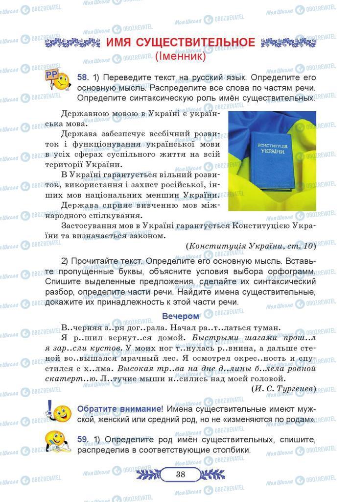 Учебники Русский язык 7 класс страница  38