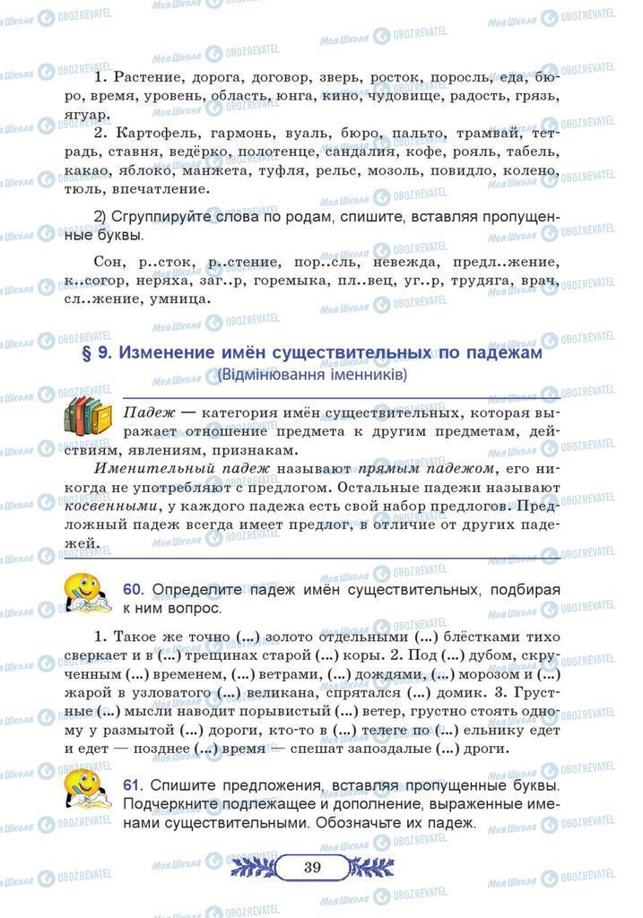 Підручники Російська мова 7 клас сторінка  39