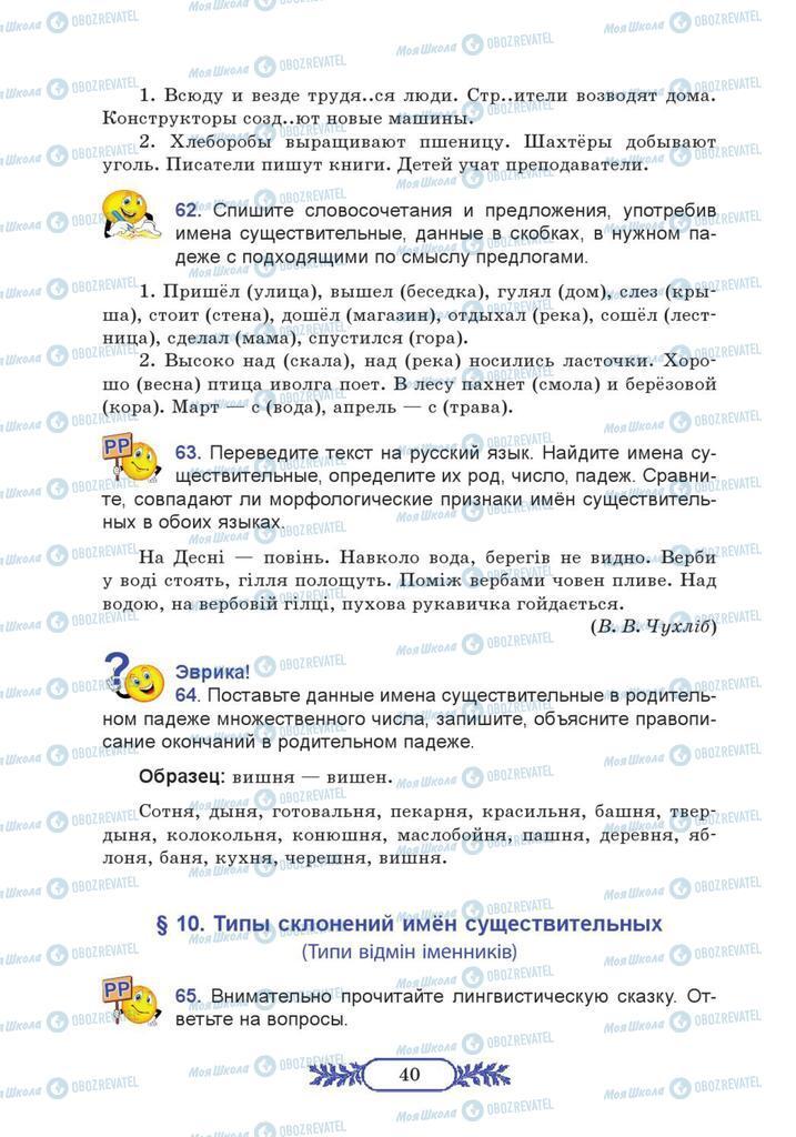 Учебники Русский язык 7 класс страница  40