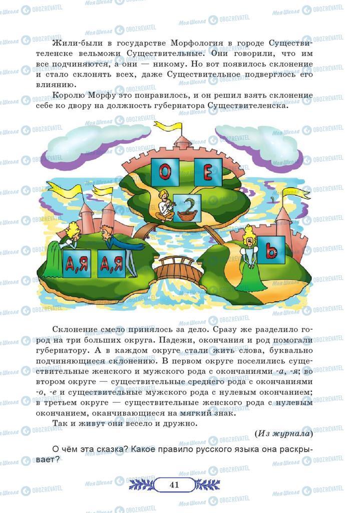 Учебники Русский язык 7 класс страница  41