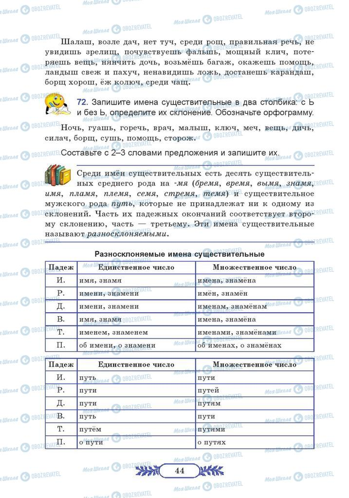 Учебники Русский язык 7 класс страница  44