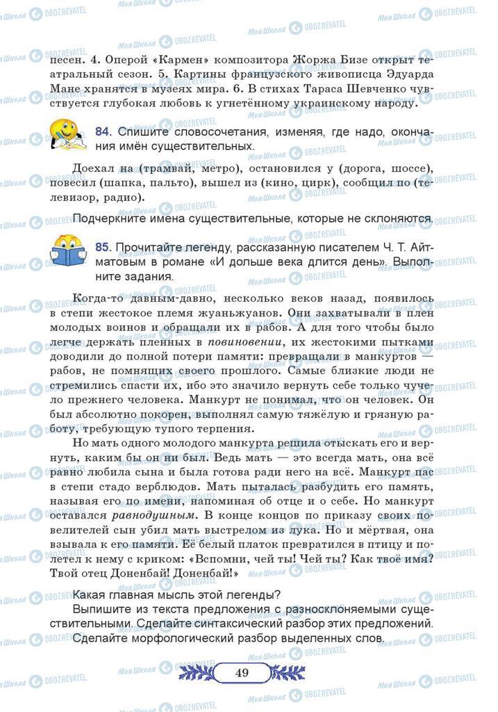 Учебники Русский язык 7 класс страница  49