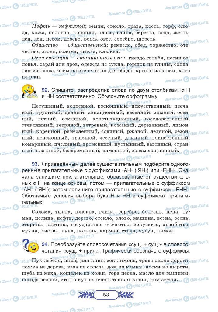 Учебники Русский язык 7 класс страница 53