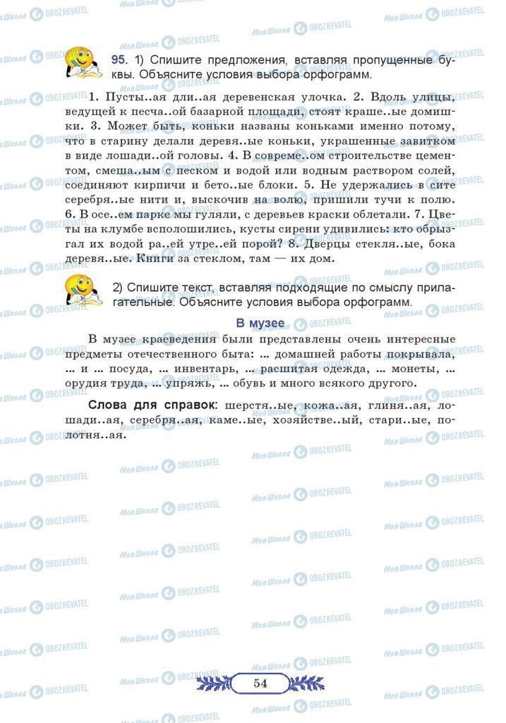 Учебники Русский язык 7 класс страница 54