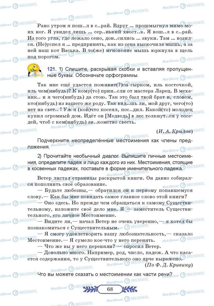 Учебники Русский язык 7 класс страница 68