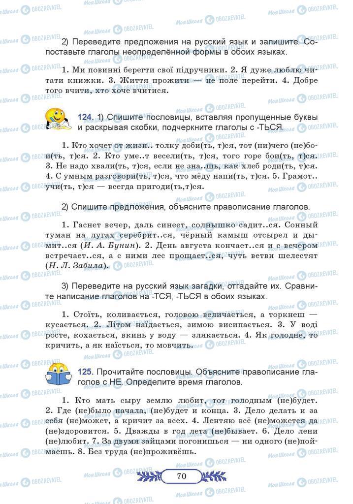 Учебники Русский язык 7 класс страница  70